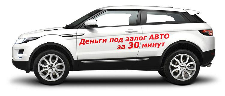 Кредит под Залог Авто в Алматы - ТОО «Жаксы Ломбард»